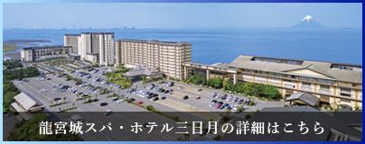 千葉県東京湾木更津温泉、龍宮城スパ/ホテル三日月 ...